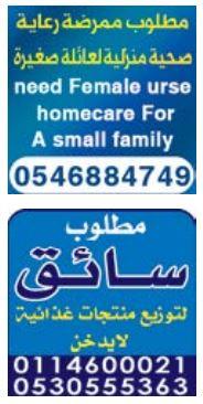 اعلانات الرياض لليوم للنساء والرجال ممرضة